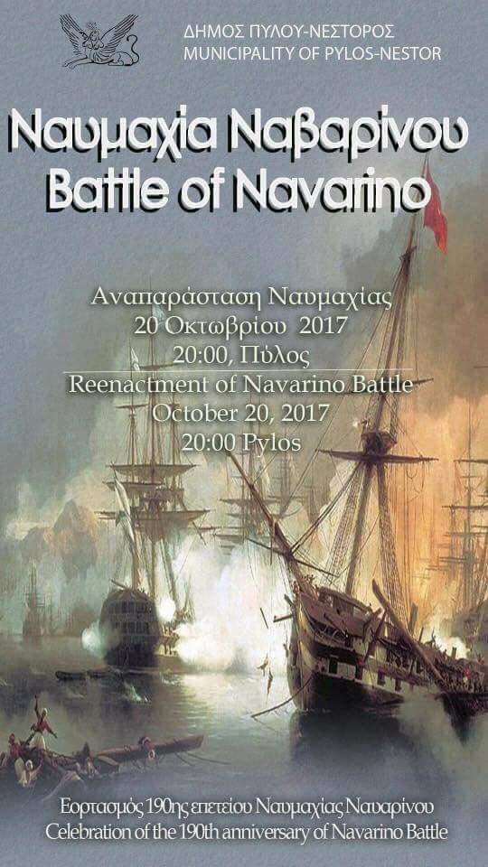 190 χρόνια μετά τη Ναυμαχία του Ναυαρίνου γίνεται αναπαράσταση, γράφει η Γιάννα.