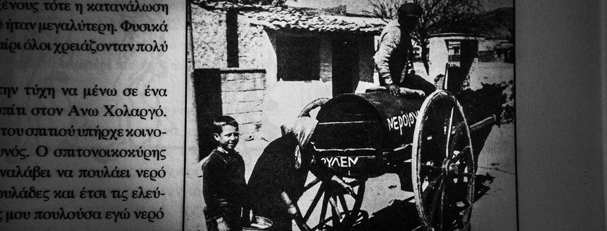 Παραδοσιακά Επαγγέλματα και Συνήθειες: Ο Νερουλάς του Χολαργού, γράφει η Γιάννα