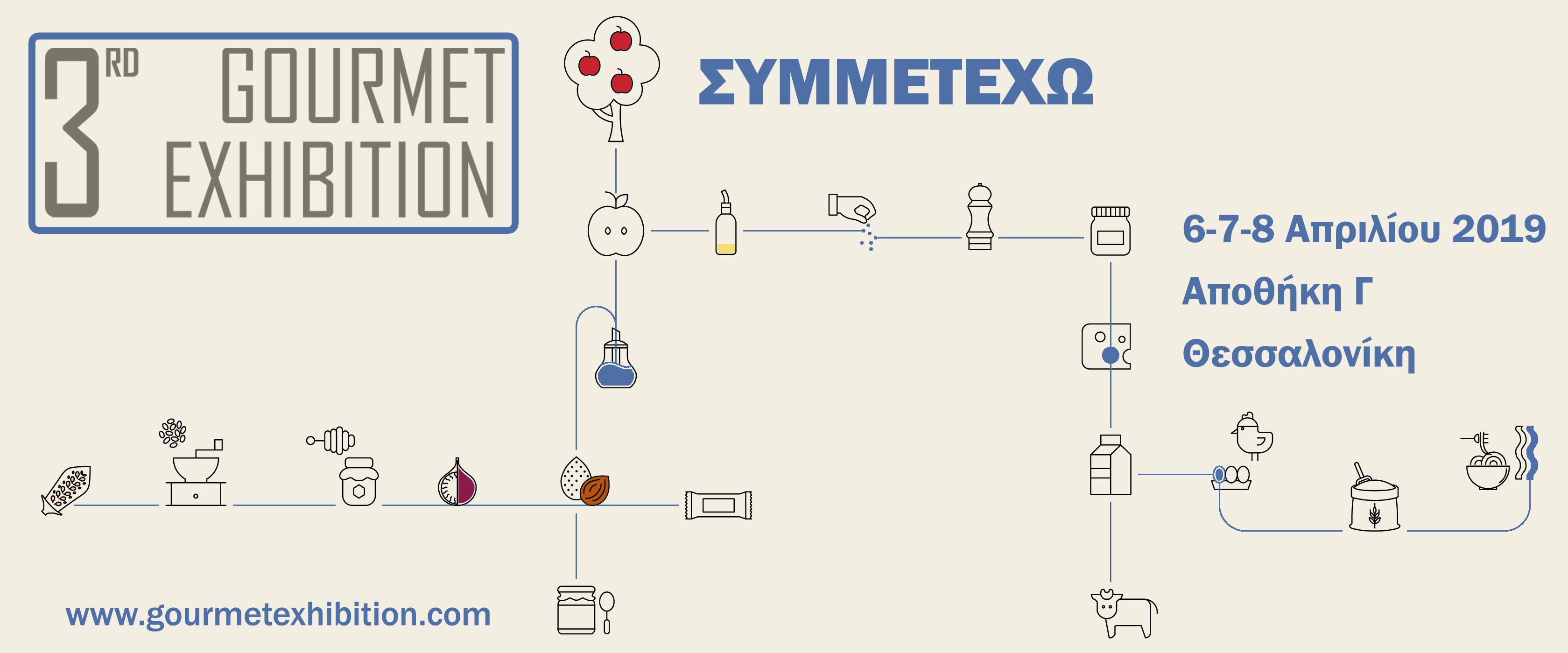 3rd Gourmet Exhibition | 48 εκδηλώσεις στη 'Gourmet Exhibition' που αναδεικνύουν τα ελληνικά προϊόντα!